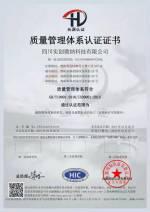 喜报--热烈祝贺实创微纳已顺利取得质量管理体系认证